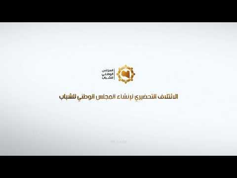 ائتلاف الشباب الليبي.. سلسلة ورش عمل نحو «قمة شبابية»