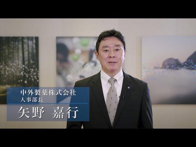 新卒採用メッセージ映像 人事部長 矢野嘉行|中外製薬