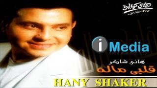 تحميل اغاني Hany Shaker - Te'ebt Mn El Kalam / هاني شاكر - تعبت من الكلام MP3