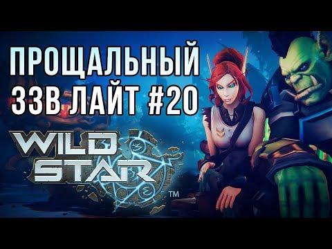 Обзор WildStar [ЗЗВ Лайт #20]