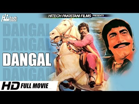 Dangal Full Movie Sultan Rahi Mustafa Qureshi Nanna Official
