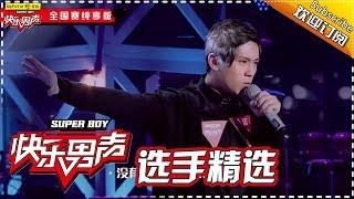 《2017快乐男声》全国晋级赛选手精选:迷弟姜涛献唱《美丽的误会》 Super Boy2017【快男超女官方频道】