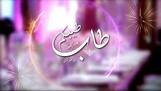 تحميل اغاني طاب طيبكم – أبو عبدالملك MP3