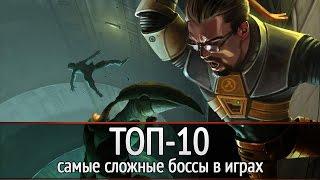 ТОП-10: Самые сложные боссы в играх
