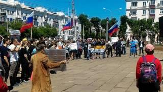 Путин - вор. Митинг в Комсомольске-на-Амуре