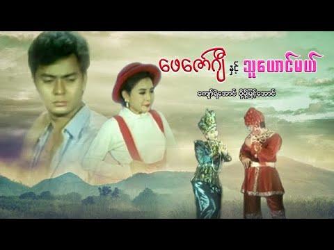 Phay zawgyi nint thu yaung mal