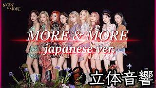【TWICE】MORE & MORE Japanese ver. 立体音響 ライブ感覚♪