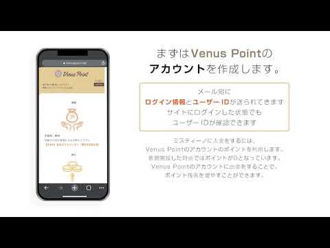 Venus Point(ヴィーナスポイント)を使った入金方法の公式解説動画!