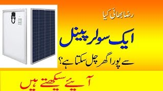 What can you run on a 150 Watts  Solar Panel ||150 watts Solar system for home Price 2019