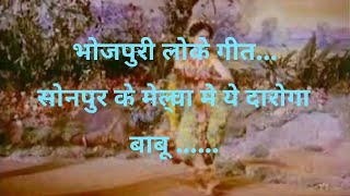 Bhojpuri Folk Song || Sonpur k Melwa Me ye Daroga Babu || Real Voice || भोजपुरी लोक गीत - Download this Video in MP3, M4A, WEBM, MP4, 3GP