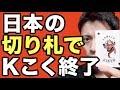 日本の切り札で終止符を打つ!(韓国反応)【輸出規制・制裁】