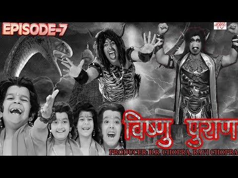 Vishnu Puran # विष्णुपुराण # Episode-7 # BR Chopra Superhit Devotional Hindi TV Serial #
