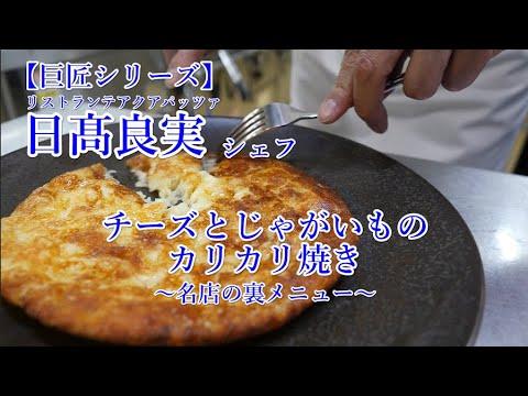 , title : '巨匠 日髙良実シェフ【チーズとじゃがいものカリカリ焼き】