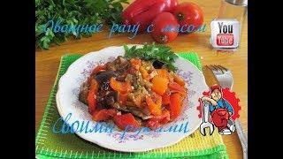 Как вкусно притовить овощное рагу с мясом. Пошаговый видео рецепт домашней кухни.