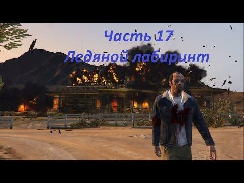 GTA 5 прохождение На PC - Часть 17 - Ледяной лабиринт