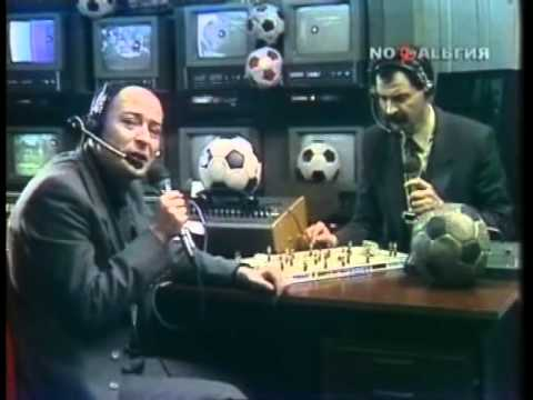 Р. Казаков и И. Олейников. Утренняя почта перед ЧМ-1986
