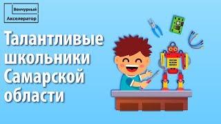 Венчурный Акселератор собрал школьников Самарской обл. чтобы научить как сделать свой IT-стартап