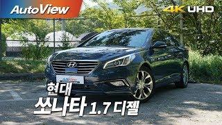 [오토뷰] 현대 쏘나타 1.7 디젤 (Hyundai Sonata 1.7 e-VGT)