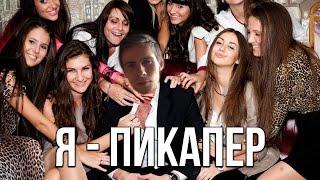 КАК Я КЛЕИЛ ТЁЛОК В 14 ЛЕТ