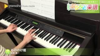 もののけ姫 / 久石 譲  ピアノ(ソロ) / 入門