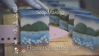 ⛰풍경비누 만들기Landscape Soap Making🎧[ASMR]
