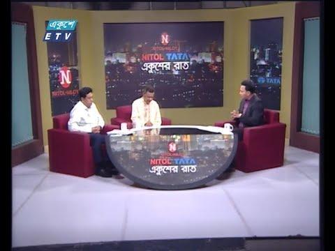 Ekusher Rat || বিষয়: করোনা প্রতিরোধে সচেতনতা || আলোচক: বিচারপতি শামসুদ্দিন চৌধুরী মানিক  অবসরপ্রাপ্ত বিচারপতি  || প্রফেসর ডা. উত্তম কুমার বড়ুয়া পরিচালক, শহীদ সোহরাওয়ার্দী মেডিকেল কলেজ হাসপাতাল || 31 March 2020