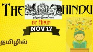 the hindu tamil newspaper today pdf download - मुफ्त