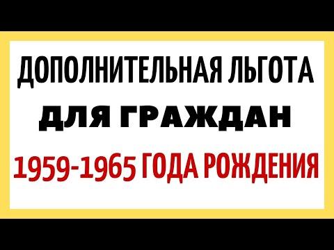 Для граждан 1959 -1956 г.  рождения утвердили дополнительную льготу