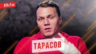Тарасов – о Дацике, Амиране, судьях и MMA / #ПоТок