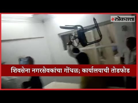 Shivsena Corporates destroyed Standing Committee office in Mira Bhayander Corporation