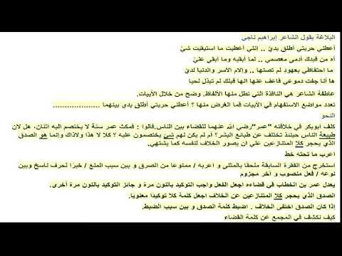 لغة عربية 3 ثانوي ( إجابة نموذجين امتحان ) الدكتور محسن العربي الإذاعة التعليمية 14-04-2019