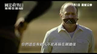 國定殺戮日:無限狂屠電影劇照1