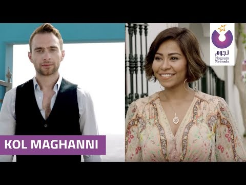 Sherine and Hussam Habib - Kol Maghanni (Official Music Video) | شيرين وحسام حبيب - كل ما أغني
