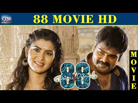 Enbathettu | 88 Movie HD | Mathan | Upasana Rai | Jaya Prakash | Daniel Balaji | Raj Movies