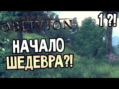 The Elder Scrolls IV: Oblivion Прохождение На Русском #1 — НАЧАЛО ШЕДЕВРА! ПЕРВЫЙ ВЗГЛЯД!