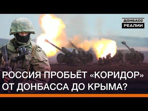 Россия пробьёт «коридор» от Донбасса до Крыма? | Донбасc.Реалии