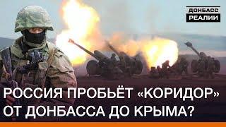 Россия пробьёт «коридор» от Донбасса до Крыма? | Донбасc Реалии