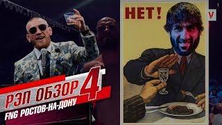 Рэп обзор грандиозного турнира FIGHT NIGHTS GLOBAL 87 / EFENGY Rap