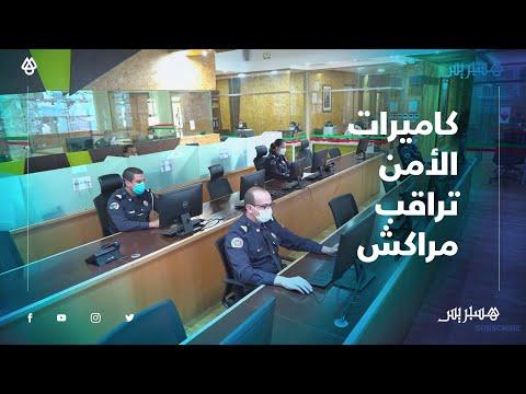 مراقبة مراكش عبر الكاميرات.. قاعة القيادة والتنسيق تسهر على مراقبة احترام الطوارئ الصحية بالمدينة