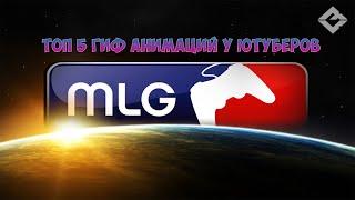 ПОПУЛЯРНЫЕ ГИФ АНИМАЦИИ НА YOUTUBE(ТОП 5)!!!
