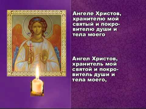 Молитвы вечерние для начинающих
