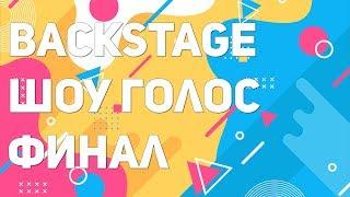 Backstage | ШОУ Голос финал | 1 сезон 2018