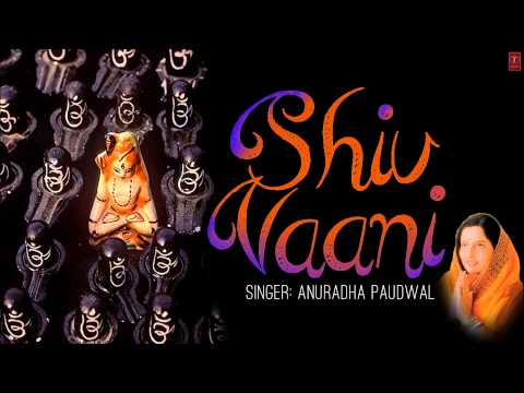 Shiv Vaani By Anuradha Paudwal Full Audio Song Juke Box I Shiv Sumiran
