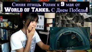 Синяя птица. Ролик к 9 мая от World of Tanks. С Днем Победы! (REACTION)