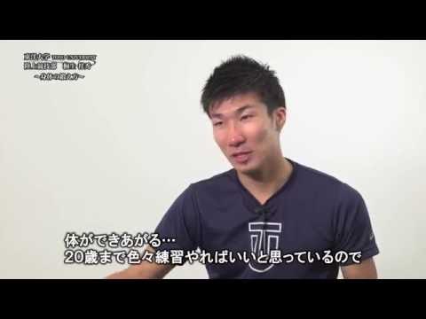 リオ五輪特集 東洋大学インタビュー 「桐生祥秀選手」