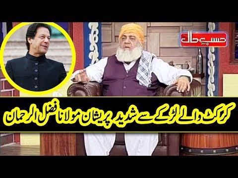 Cricket Walay Larkay Say Shadeed Preshan Molana Fazal Ur Rehman – Hasb e Haal – Dunya News