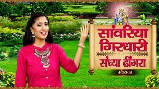 Sawariya Girdhari By Sandhya Dhingra | सांवरिया