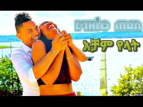 Ethio Man – Acham Yelat (አቻም የላት) – New Ethiopian Music 2016 (Official Video)