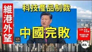 【維港外望】美國科技產品制裁  中國完敗