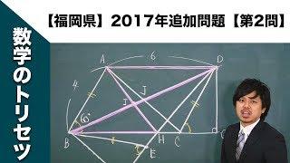 福岡県高校入試数学2017年追加問題第2問